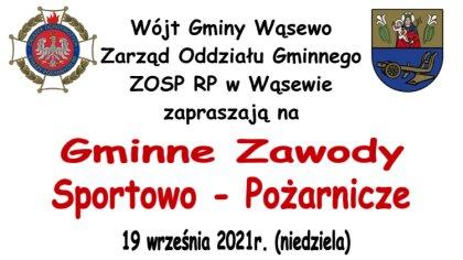 Ostrów Mazowiecka - Już w tą niedzielę na stadionie sportowym w Wąsewie odbędą s