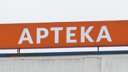 Ostrów Mazowiecka - W środę 15 maja br. nastąpi zmiana apteki dyżurującej, zamia